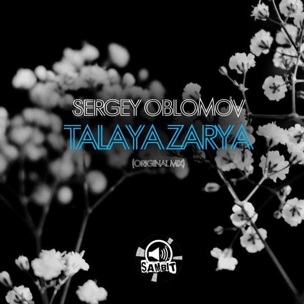 Музыка от Sergey Oblomov в формате mp3
