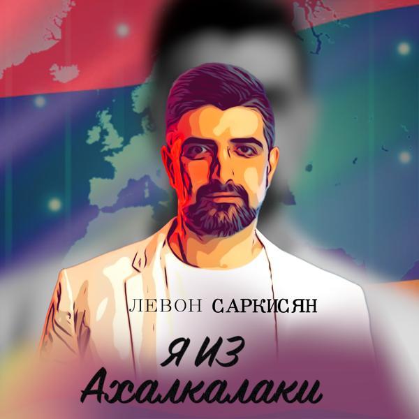 Музыка от Левон Саркисян в формате mp3
