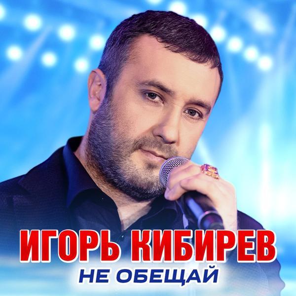 Музыка от Игорь Кибирев в формате mp3