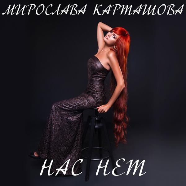 Музыка от Мирослава Карташова в формате mp3