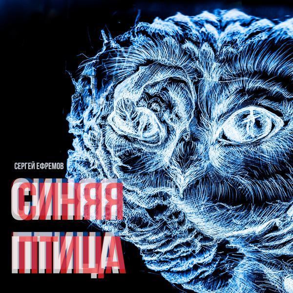 Музыка от Сергей Ефремов в формате mp3