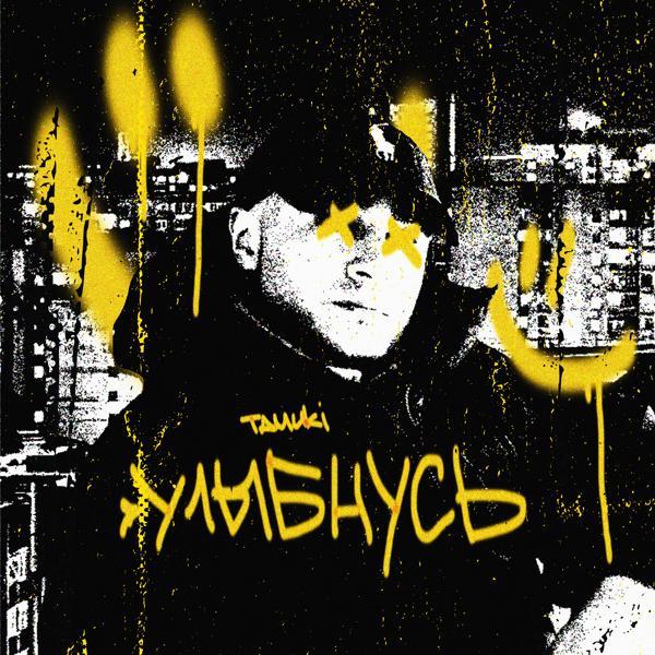 Музыка от Tamuki в формате mp3