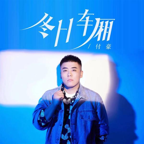 付豪 все песни в mp3