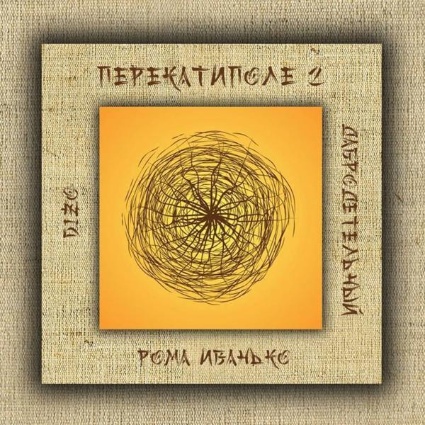 Музыка от Рома Иванько в формате mp3