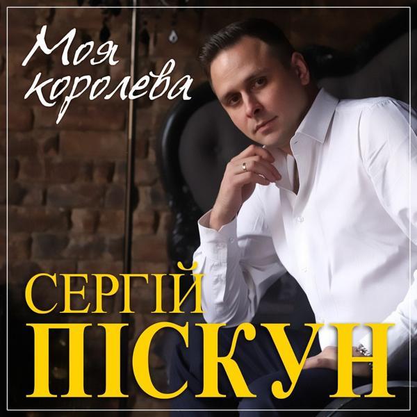 Музыка от Сергей Пискун в формате mp3