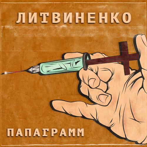 ЛИТВИНЕНКО - Папаграмм  (2019)