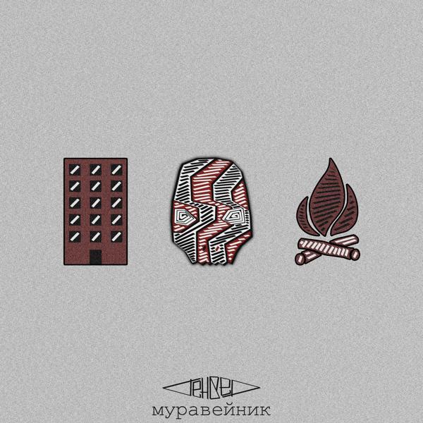 Альбом: Муравейник