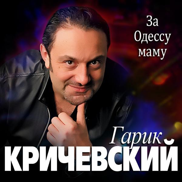 Альбом: За Одессу маму