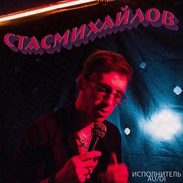 Альбом: Стас Михайлов