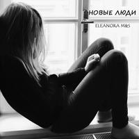 ELEANORA M - Новые люди (Оригинал)