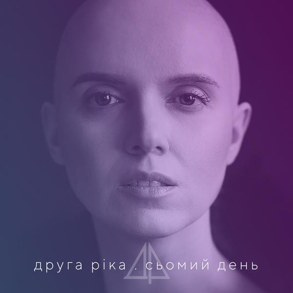 Альбом: Сьомий день (video brass edit)