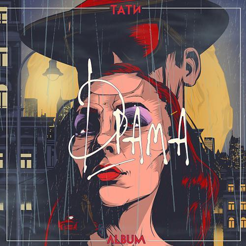 Тати - Достучаться до сердца  (2019)