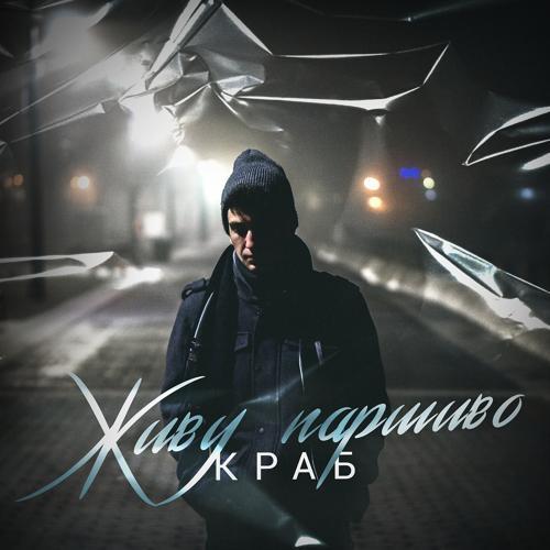Краб - Ангел мой  (2016)
