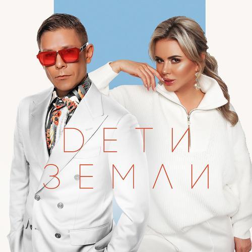 Митя Фомин, Анна Семенович - Дети Земли  (2020)