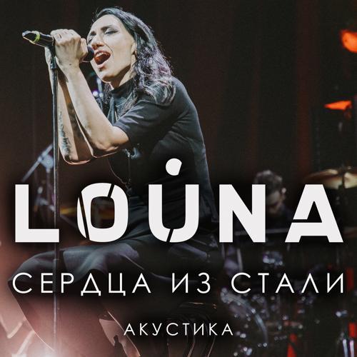 LOUNA - Сердца из стали (Live acoustic version)  (2020)