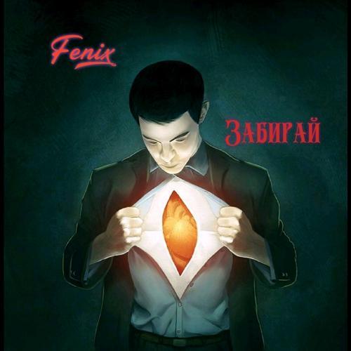 Evgenij Fenix - Ты и я  (2020)