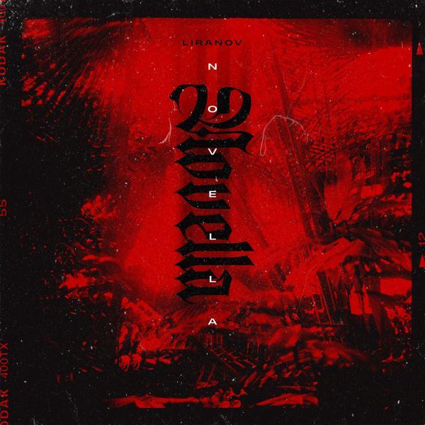 Альбом: Novella