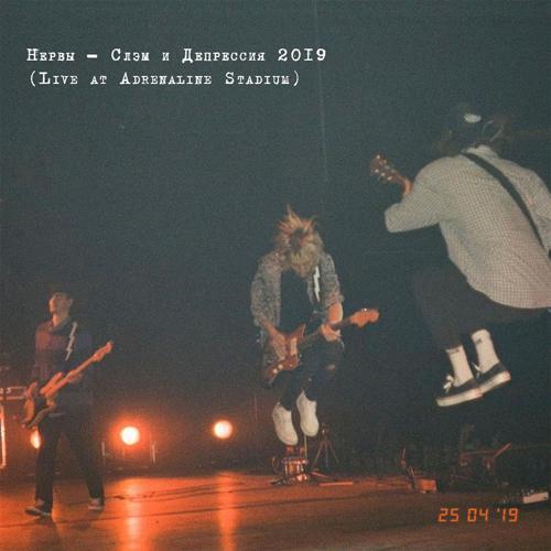 Еле бьётся (Live at Adrenaline Stadium)