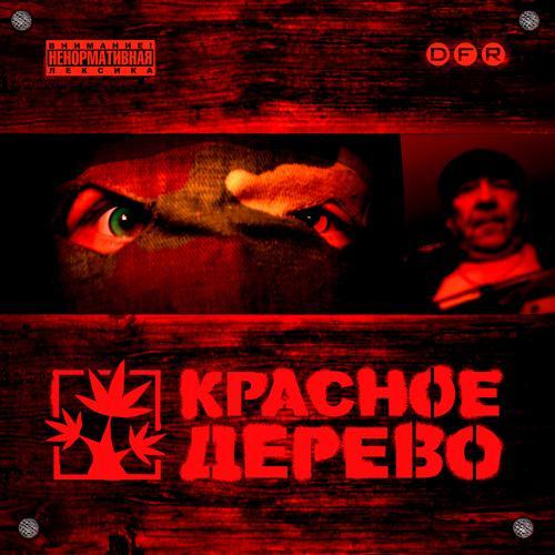 Красное Дерево, Кровосток - ГидроГаш  (2005)