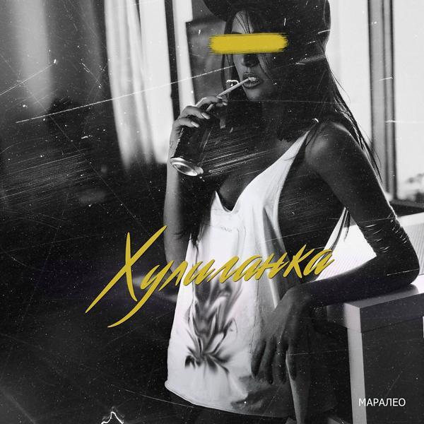 Альбом: Хулиганка