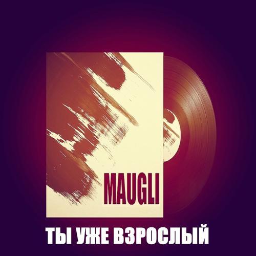 Maugli - Ты уже взрослый  (2020)