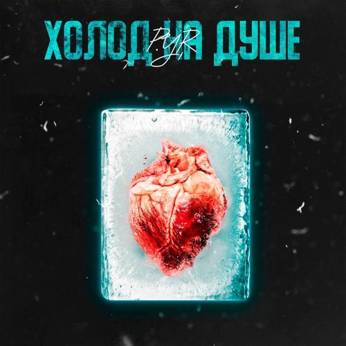 P.YR - Холод на душе  (2020)