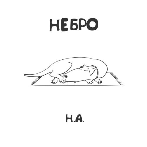 Небро feat. Космонавты - Жизнь хватает за жопу  (2011)
