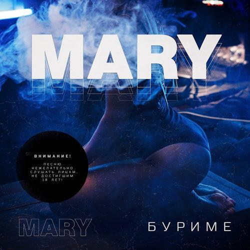 Буриме - Mary  (2019)