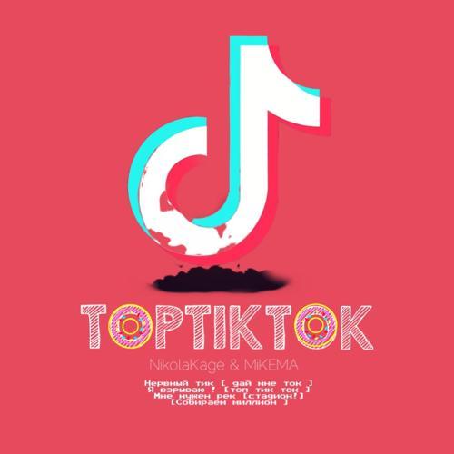 NikolasKage, MiKEMA - TopTikTok  (2020)