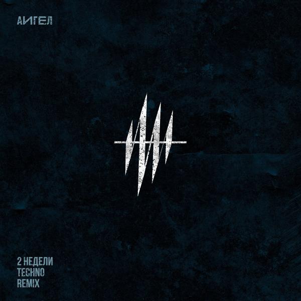 Альбом: 2 НЕДЕЛИ (TECHNO REMIX)