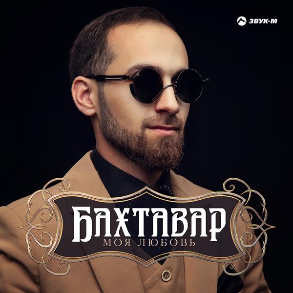 Альбом: Моя любовь