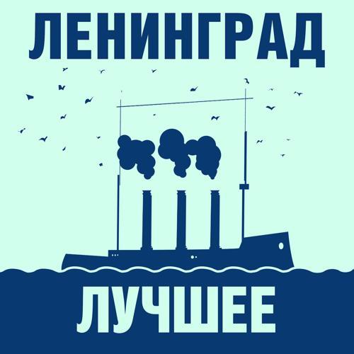 Ленинград - Вода  (2014)