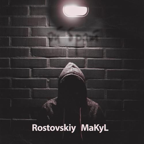 Rostovskiy, MaKyL - ЭЙ БРАТ  (2020)