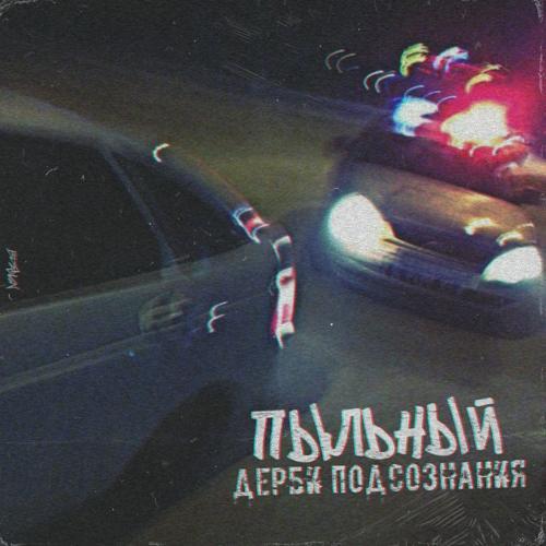 Пыльный - Дерби подсознания  (2020)