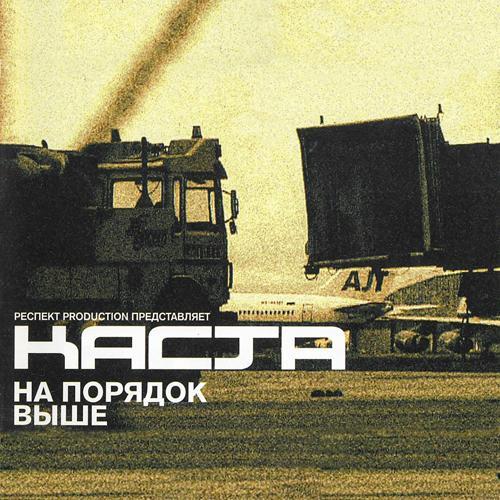 Каста - На порядок выше (3-куплетная версия)  (2001)