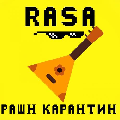 RASA - Рашн карантин  (2020)
