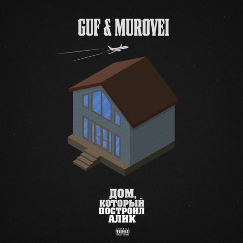 Гуф, Murovei, V $ X V PRiNCE - Ураган (feat. V $ X V PRiNCE)  (2020)