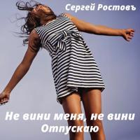 Сергей Ростовъ - Не вини меня, не вини
