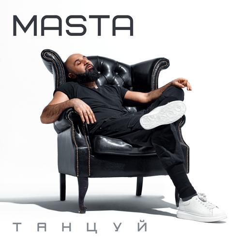 Masta - Огни  (2020)
