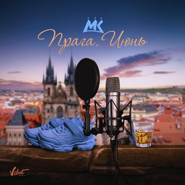 Альбом: Прага. Июнь