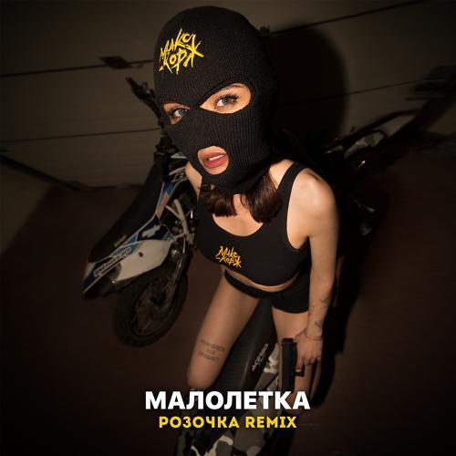 Макс Корж - Малолетка (Розочка Remix)  (2020)
