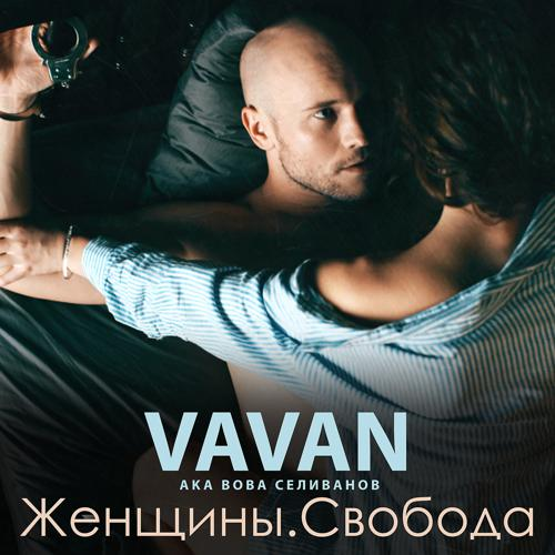 VAVAN - Интро  (2016)