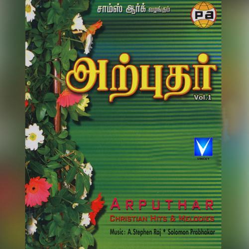 Kristo - Vaanam Boomi  (2000)