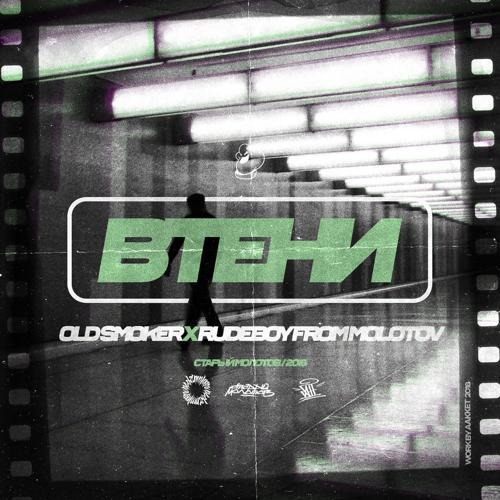 OLD SMOKER & РАФ - Втени (feat. РАФ)  (2018)
