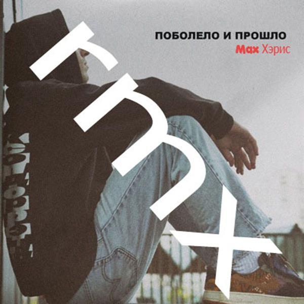 Альбом: Поболело и прошло (Remix)