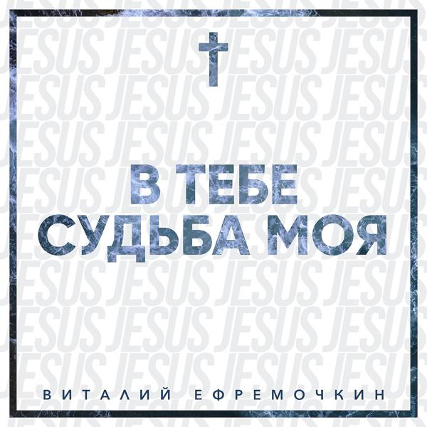 Альбом: В Тебе Судьба Моя