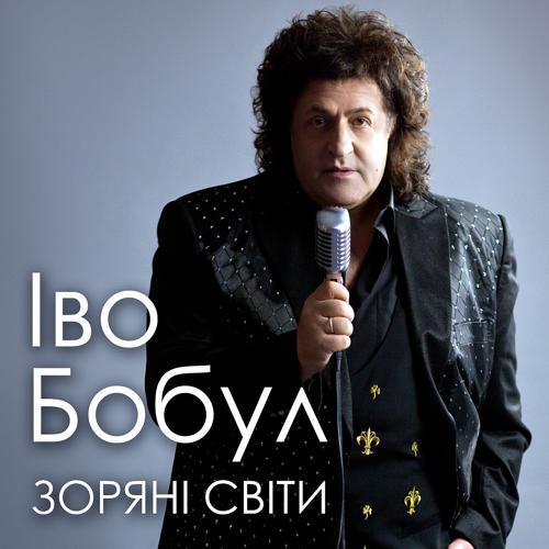 Іво Бобул - Птица с женскими глазами  (2020)