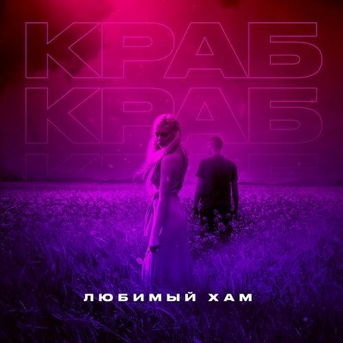 Краб - Любимый хам  (2020)