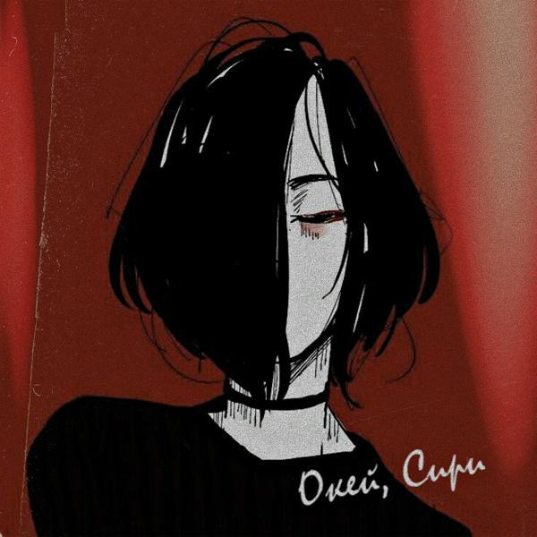 Альбом: Окей, Сири