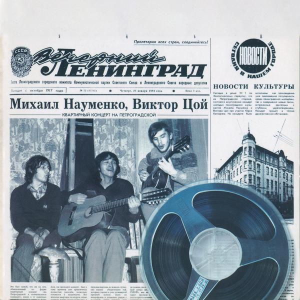 Альбом: Ленинград
